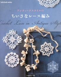 アンティークスタイルの ちいさなレース編み (日本ヴォーグ社)