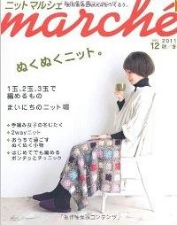 ニットマルシェvol.12 (日本ヴォーグ社)