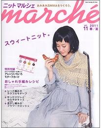 ニットマルシェvol.11 (日本ヴォーグ社)