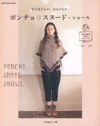ポンチョ&スヌード+ショール (日本ヴォーグ社)