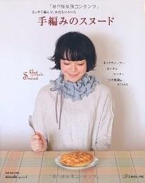 まっすぐ編んで、かたちいろいろ  手編みスヌード (日本ヴォーグ社)