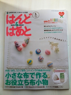 はんど&はあと3月号(2014年) (芸文社)