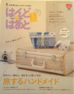 はんど&はあと7月号(2014) (芸文社)