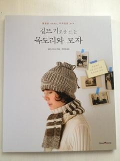 表あみだけであむ 帽子とマフラー (韓国語版)