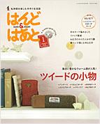 はんど&はあと1月号(2015年) (芸文社)