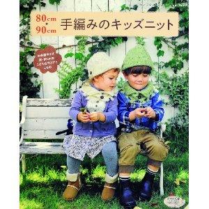 80㎝ 90㎝ 手編みのキッズニット (ブティック社)