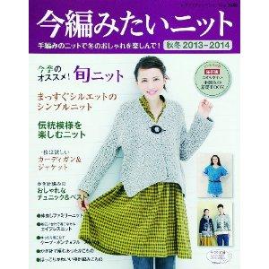 今編みたいニット秋冬2013〜2014 (ブティック社)
