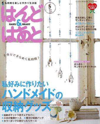 はんど&はあと5月号(2014) (芸文社)