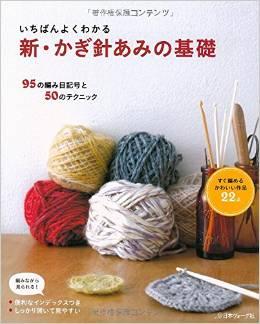いちばんよくわかる 新・かぎ針あみの基礎 (日本ヴォーグ社)