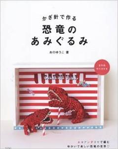 かぎ針で作る 恐竜のあみぐるみ(日東書院本社)