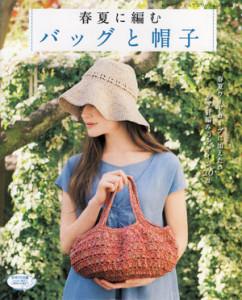 春夏に編む バッグと帽子 (ブティック社)