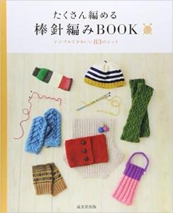 たくさん編める棒針book (成美堂出版)