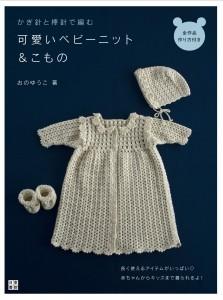 かぎ針と棒針で編む 可愛いベビーニット&こもの (日東書院本社)