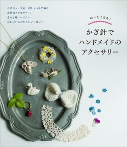 ucono-amimono10.15