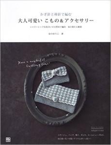 かぎ針と棒針で編む 大人可愛いこもの&アクセサリー (日東書院本社)