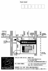 nagoya-amimono-school-2017-3-30-2
