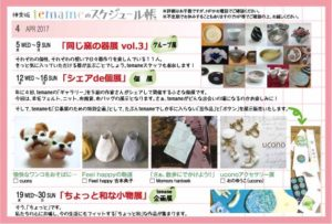 nagoya-amimono-school-2017-3-30-1