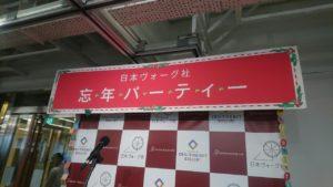 nagoya-amimono-school-2018-12-11-1