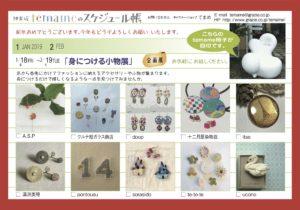 nagoya-amimono-school-2019-1-4