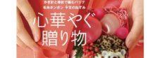 nagoya-amimono-school-2019-11-20-1