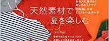 nagoya-amimono-school-2020-7-27-1