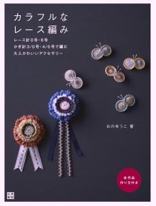 カラフルなレース編み (日東書院本社)