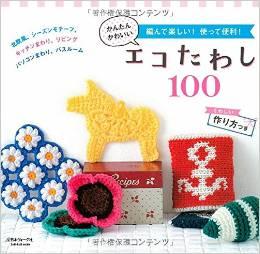 カンタンかわいいエコたわし100 (日本ヴォーグ社)
