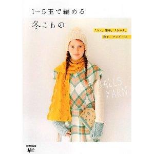 1〜5玉で編める 冬こもの (成美堂出版)