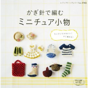 かぎ針で編む ミニチュア小物 (ブティック社)