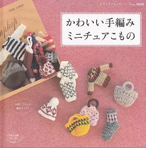 かわいい手編み ミニチュアこもの (ブティック社)