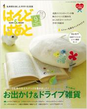 はんど&はあと9月号(2014) (芸文社)