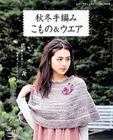 秋冬手編み こもの&ウエア (ブティック社)