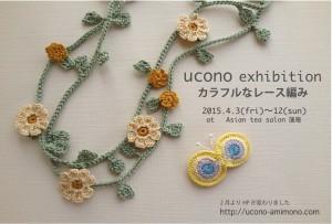 ucono2015名古屋個展 DM(暫定版)のコピー