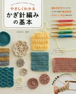 やさしくわかる かぎ針編みの基本 (西東社)