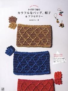 かぎ針で編む カラフルなバッグ、帽子&アクセサリー (日東書院本社)
