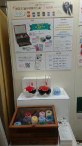 nagoya-amimono-school-2019-1-10−3